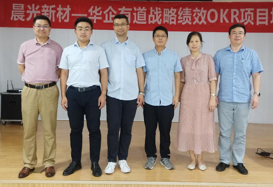 【2020.09.09】晨光新材OKR战略绩效体系项目启动