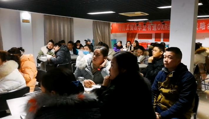 【2020.12.09】华企有道组织美吉工贸管理层开展OKR绩效研讨学习会
